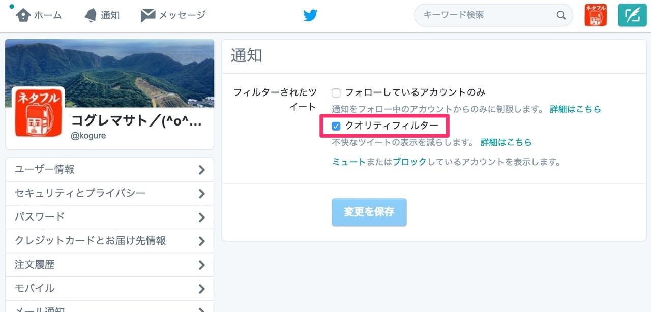 【Twitter】迷惑なツイートや不審なアカウントからのツイートを非表示にする「クオリティフィルター」開始