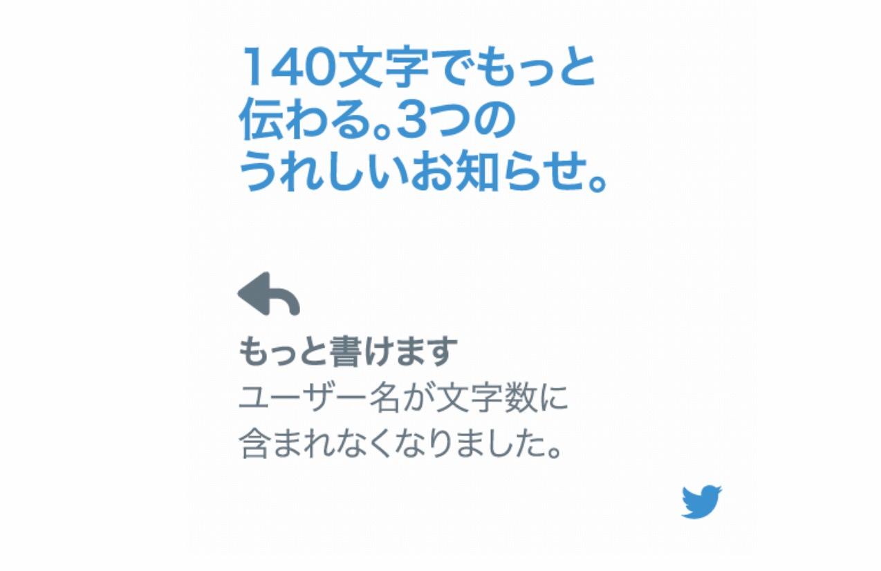 「Twitter」140文字制限を緩和 〜返信時の@ユーザー名や写真・引用などは含まず
