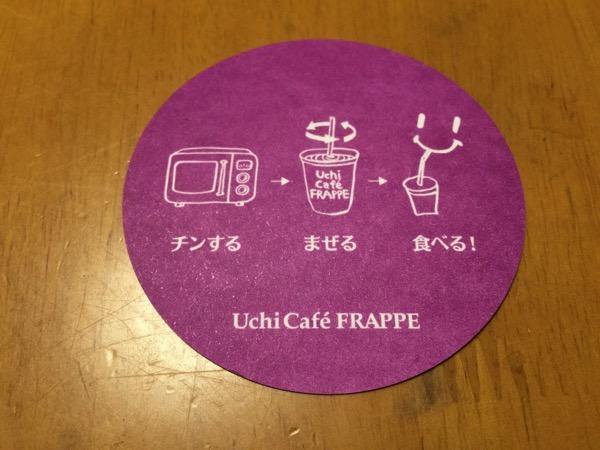 Uchi cafe 2004