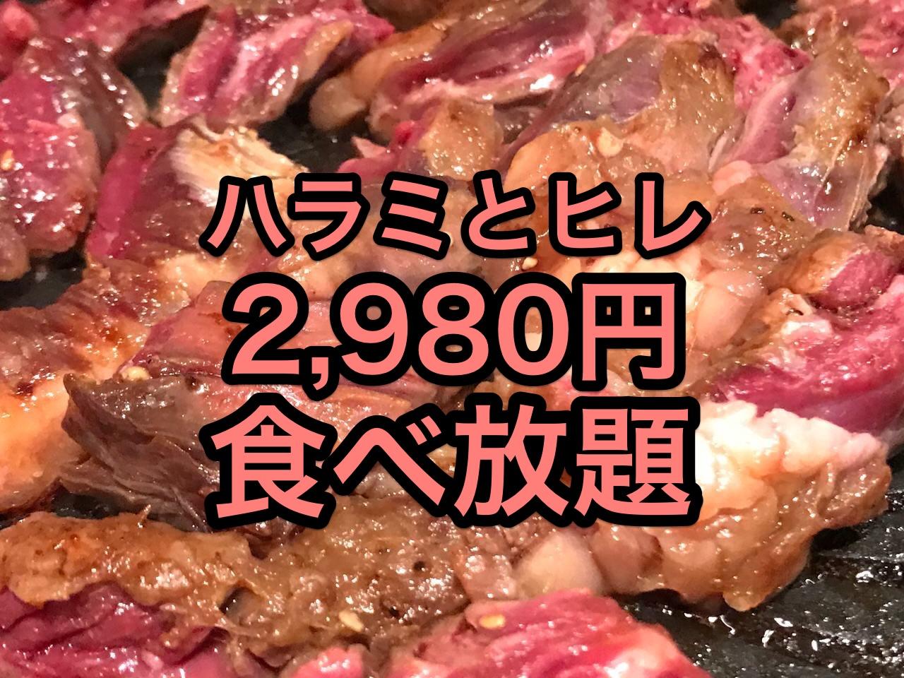 「上野もと家」ハラミ2,980円食べ放題レギュラーメニュー化!