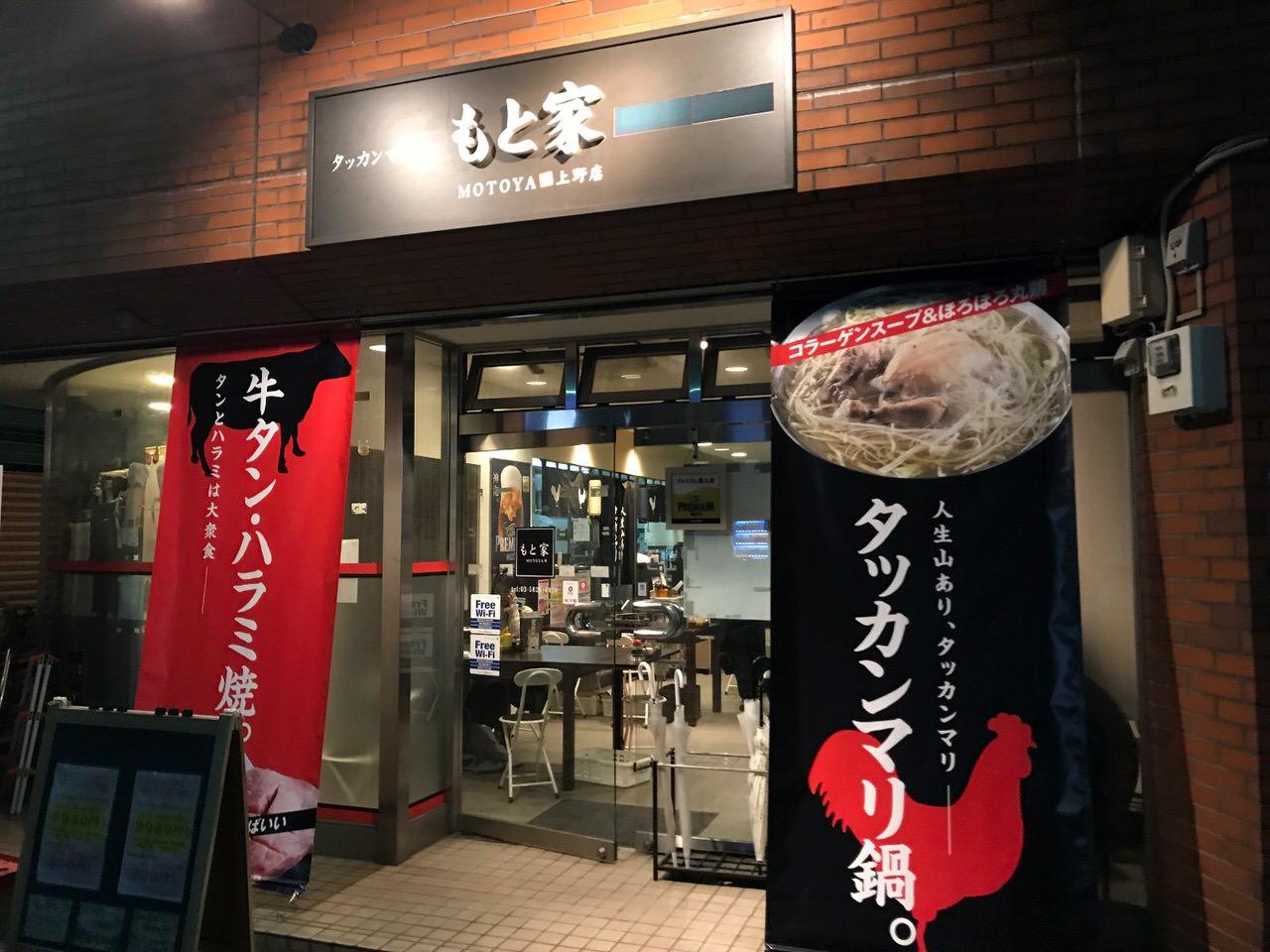 上野もと家 ハラミ 食べ放題 15533