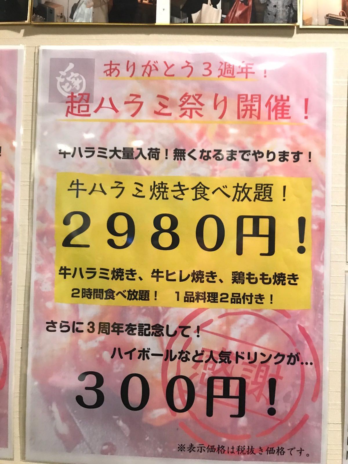 上野もと家 ハラミ 食べ放題 90344