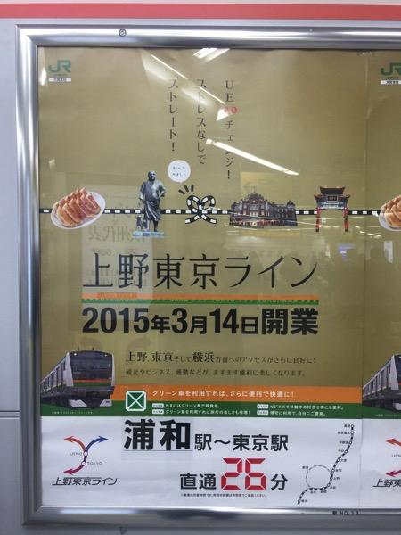 「上野東京ライン」2015年3月14日開業に向けて試運転が公開される