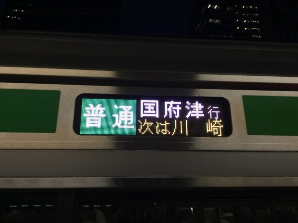 Ueno tokyo line 9867