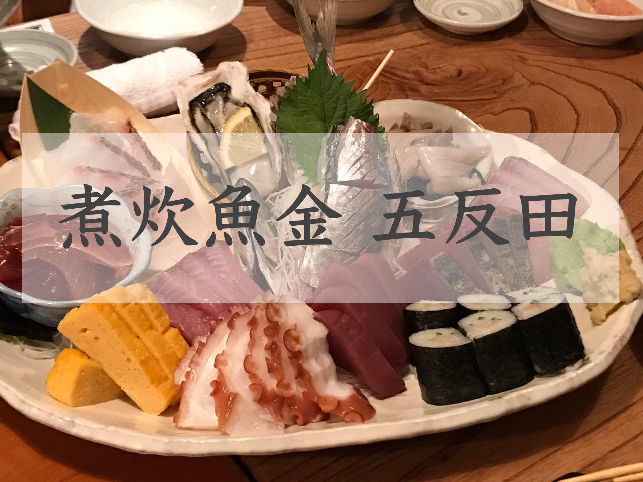 「煮炊魚金(五反田)」刺身盛りが盛り過ぎじゃないのって感じの嬉しいプレモルの店