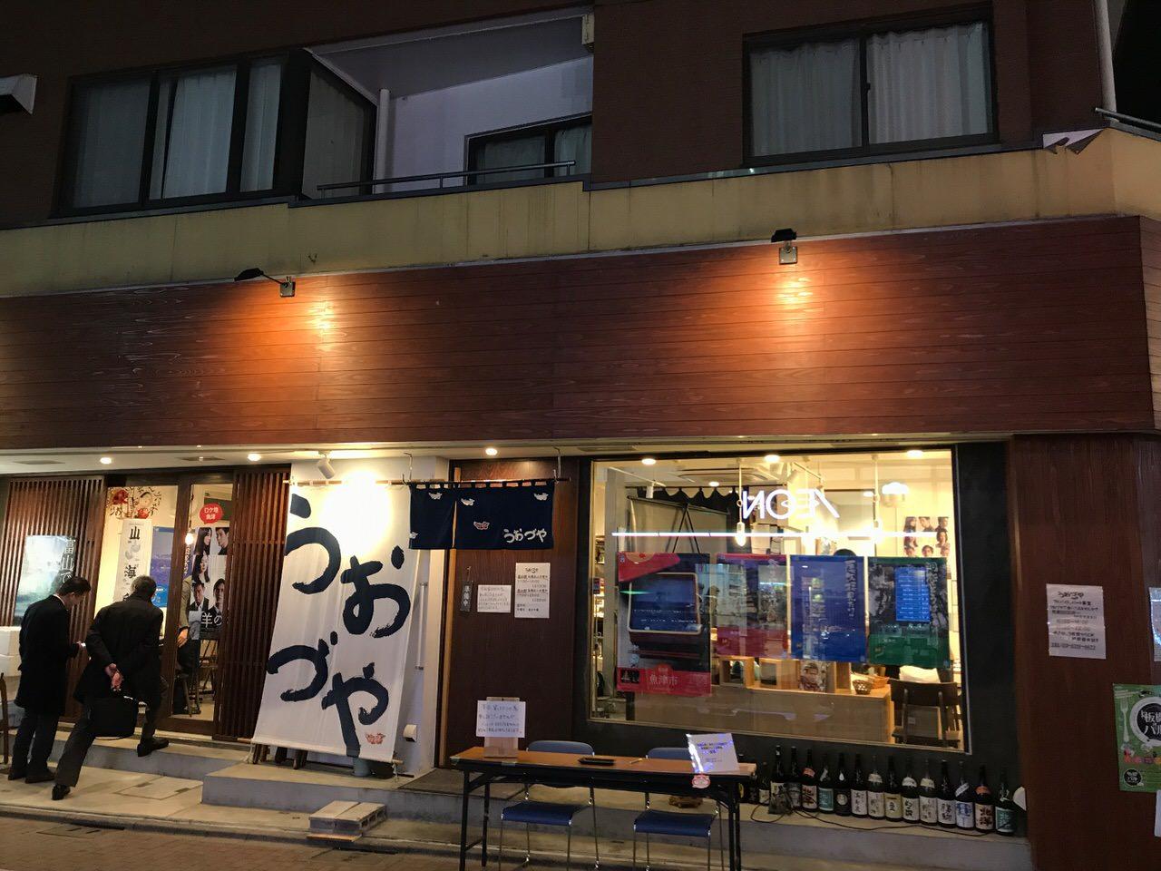 魚津の食文化を体験するイベントが中板橋・うおづやで開催
