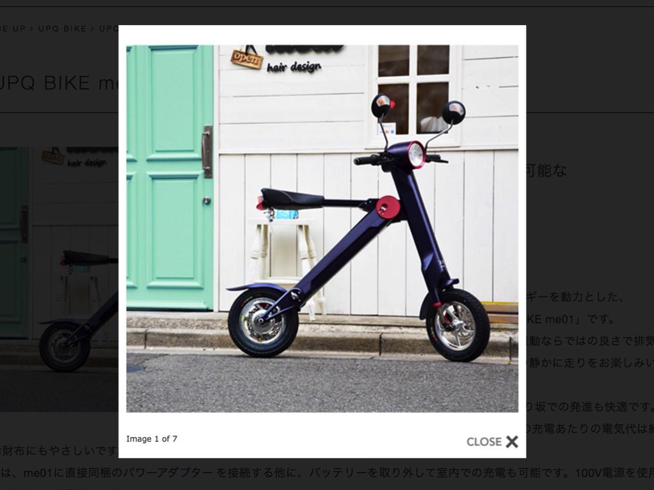 Upq bike 1006