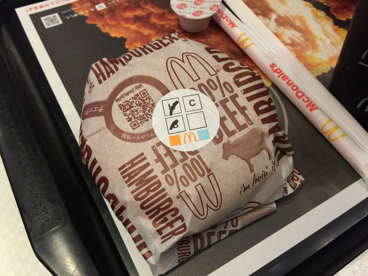 Ura menu 5390