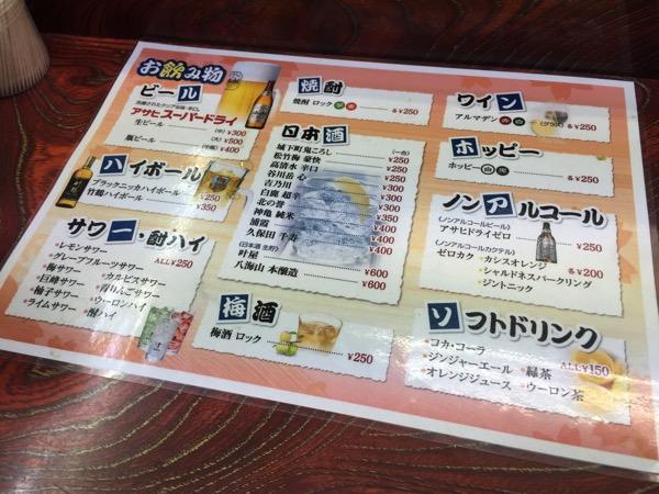 Urawa tachinomi 7491
