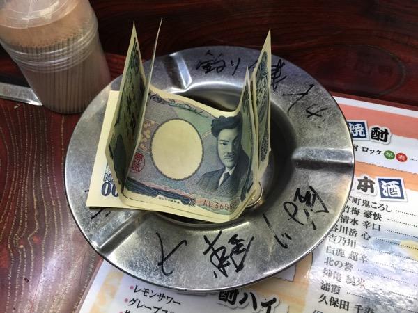 Urawa tachinomi 7492