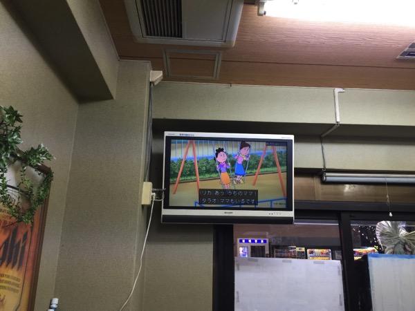 Urawa tachinomi 7494