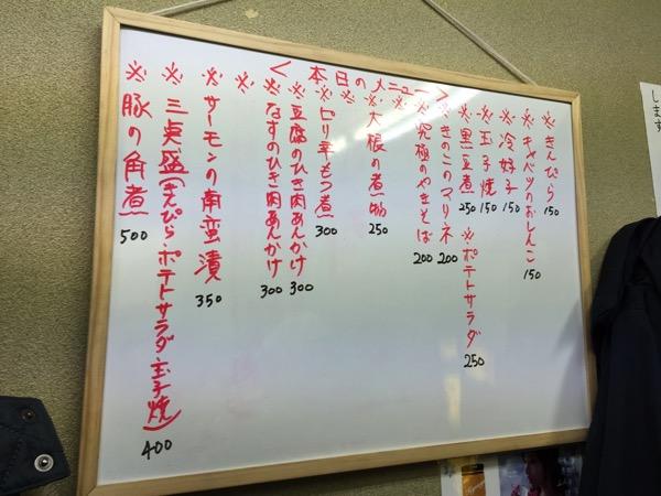 Urawa tachinomi 7495