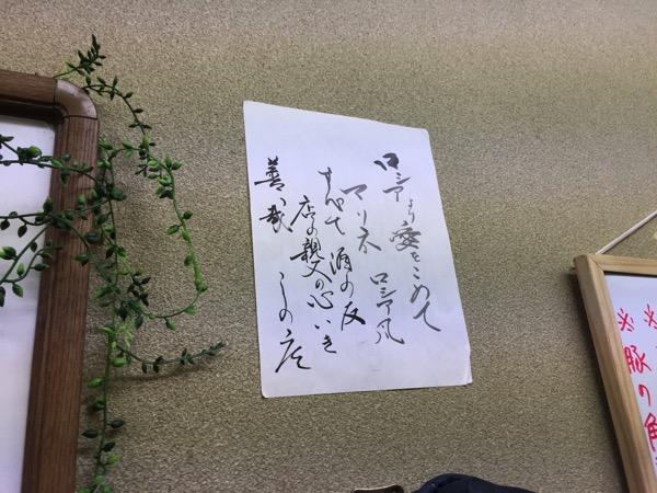 Urawa tachinomi 7504