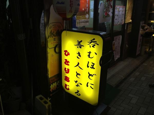Urawa tachinomi 7510