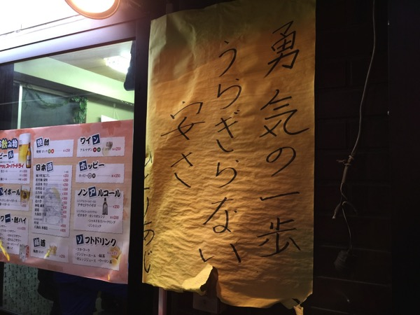 Urawa tachinomi 7511