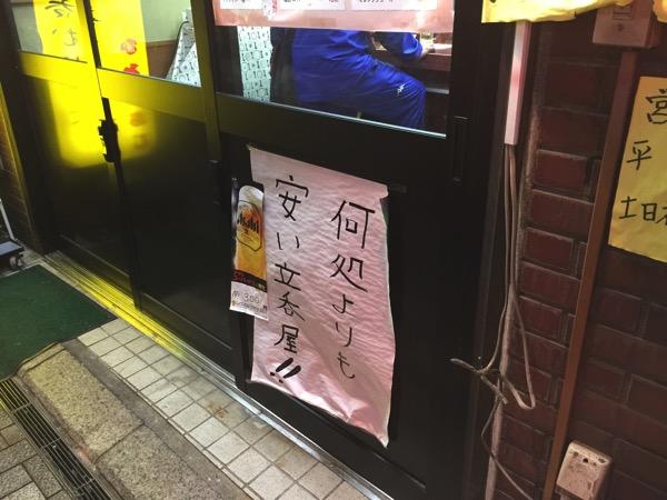 Urawa tachinomi 7512