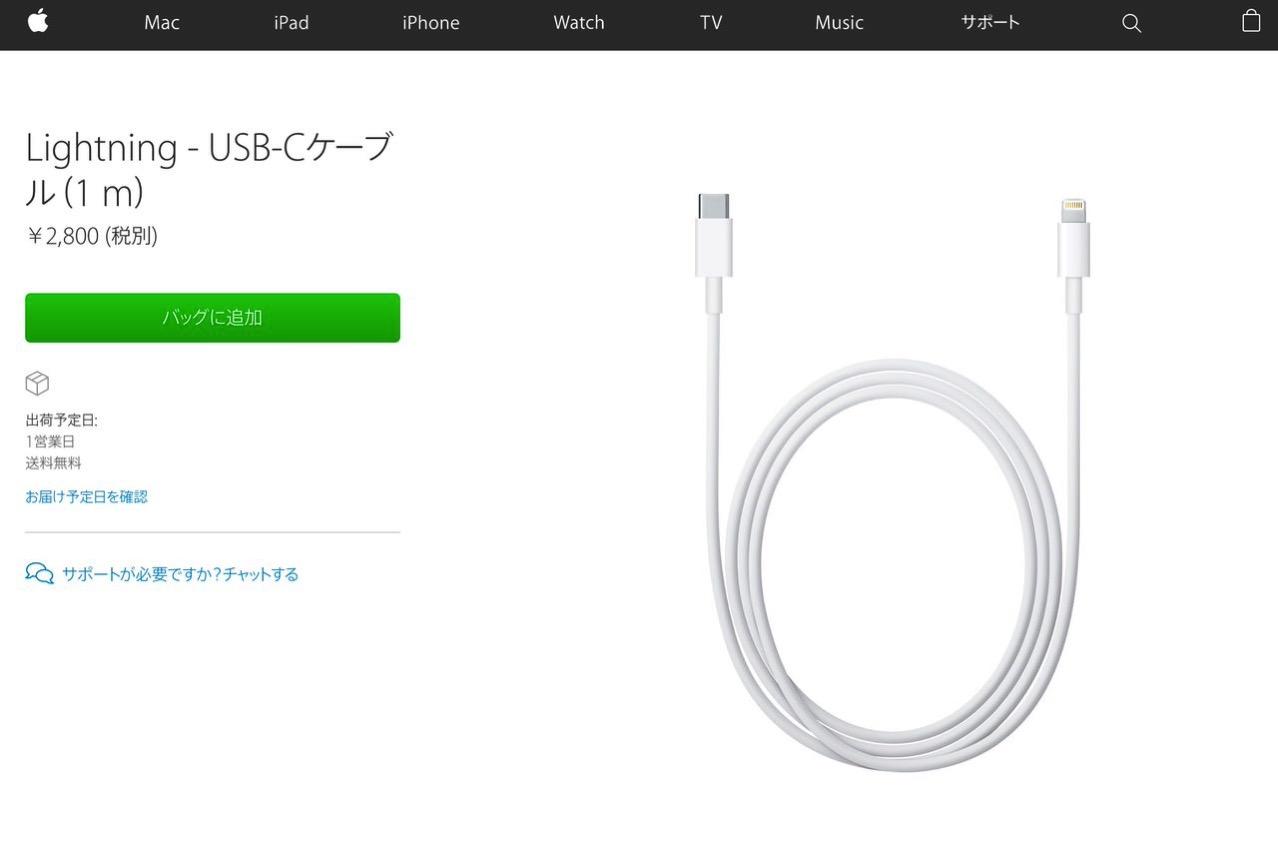 「Lightning - USB-Cケーブル」MacBookとiPhoneを接続したりiPad Proを高速充電可能なケーブル
