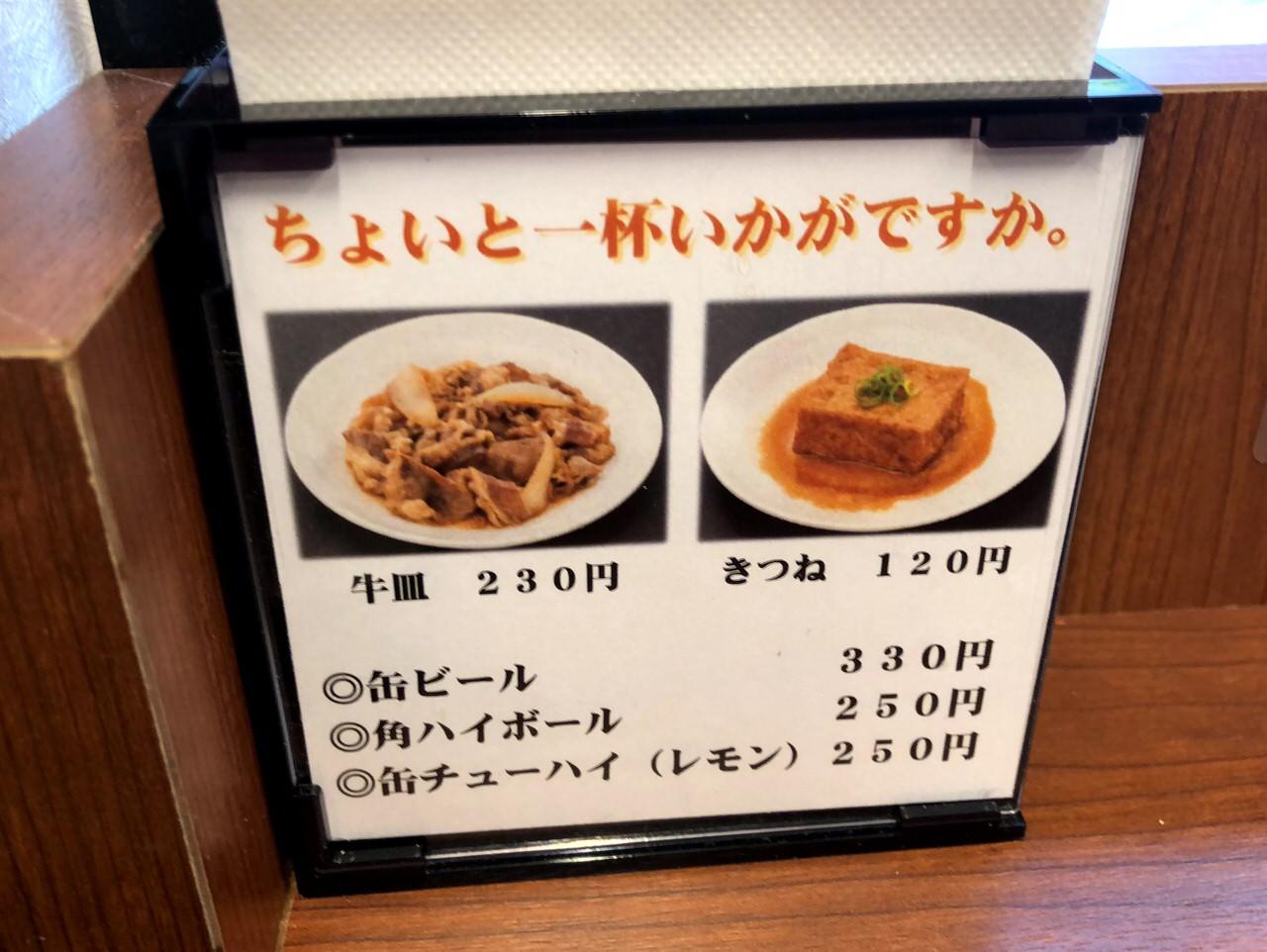 Ushiwakamaru gyudon 2625