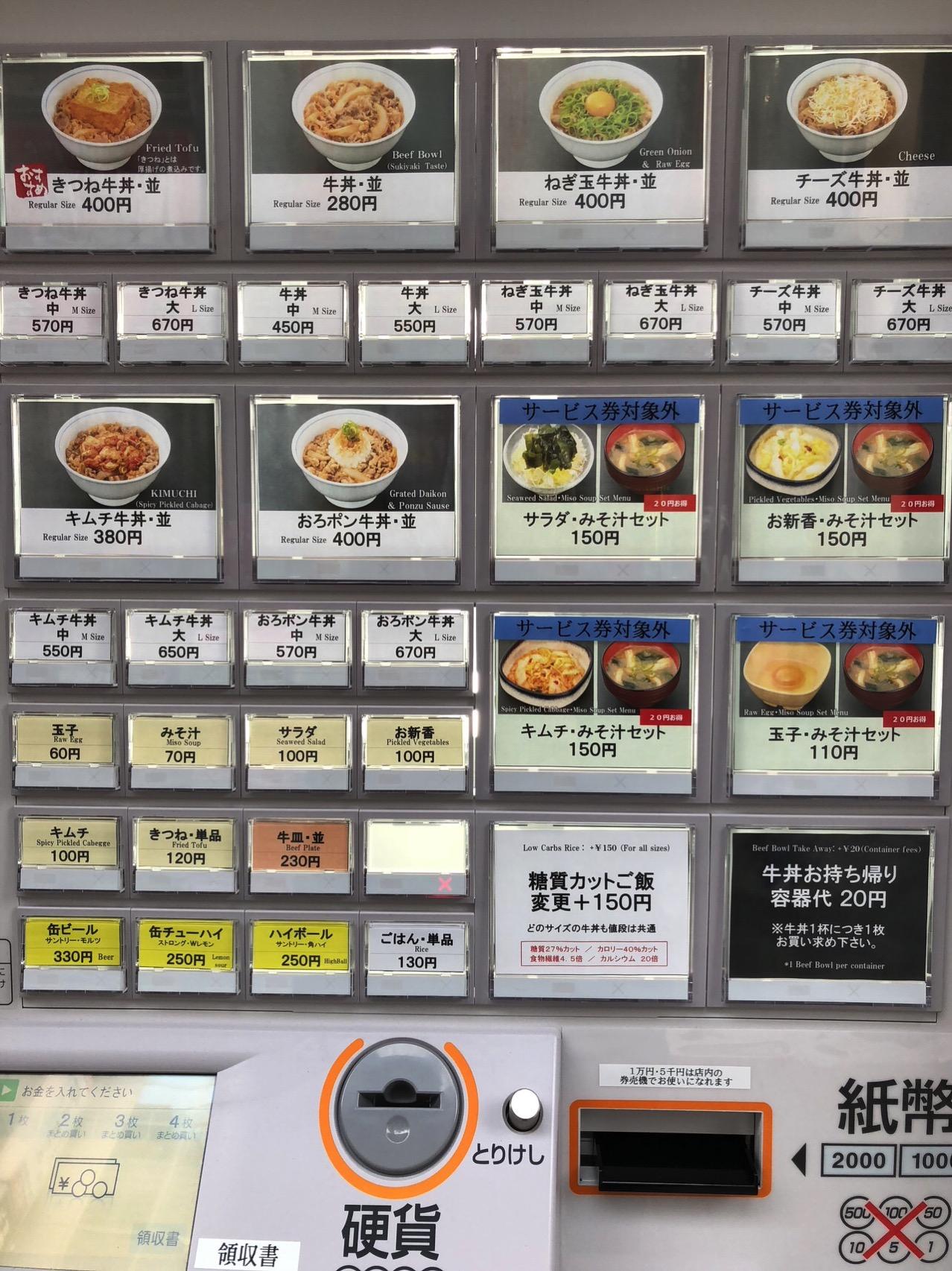 Ushiwakamaru gyudon 2629