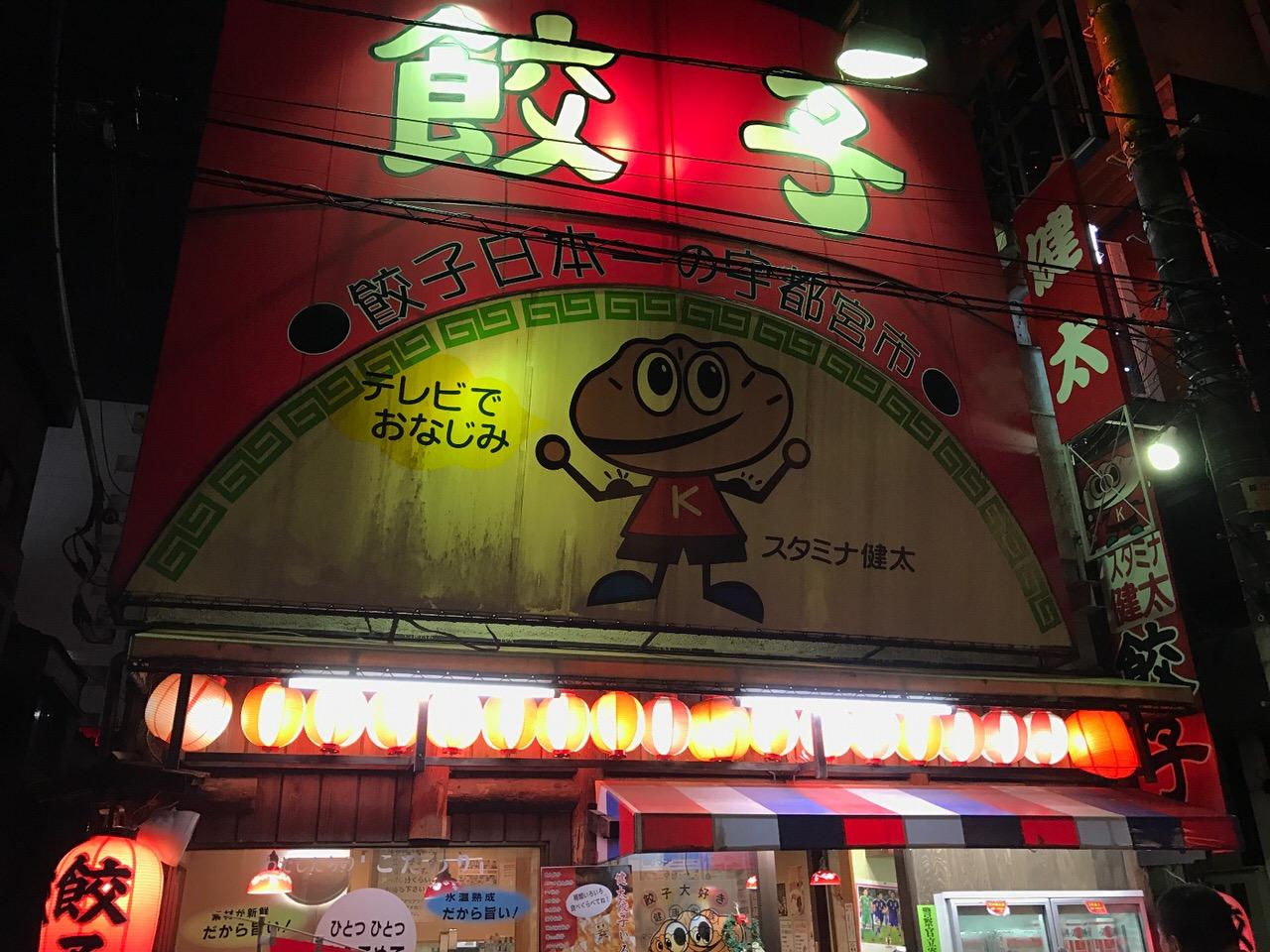 「宇都宮餃子館」おむすび餃子にとんかつ餃子、変わり種餃子を食べたい時に!