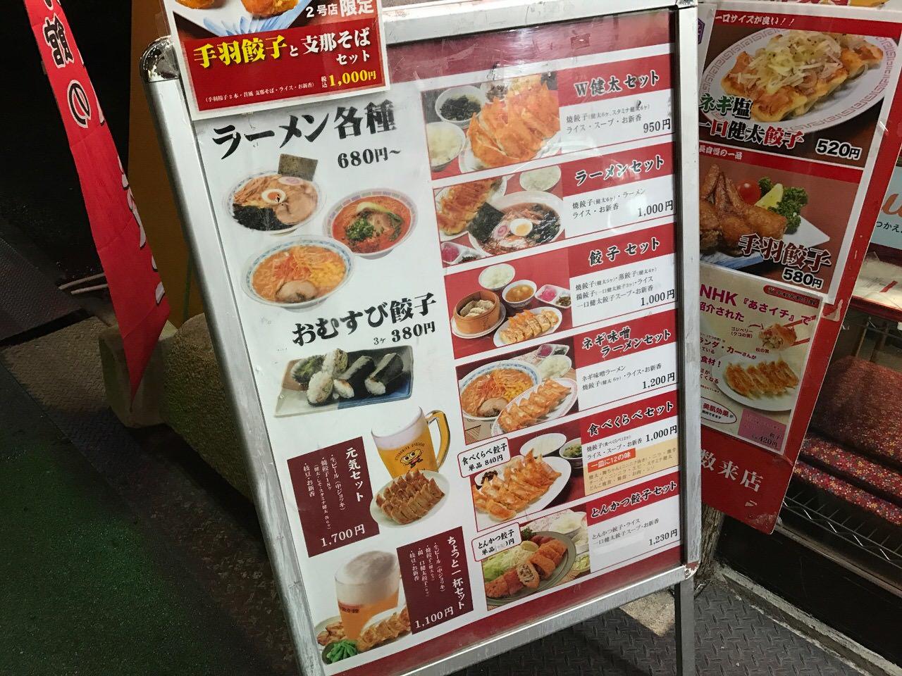 Utsunomiya kenta 3878