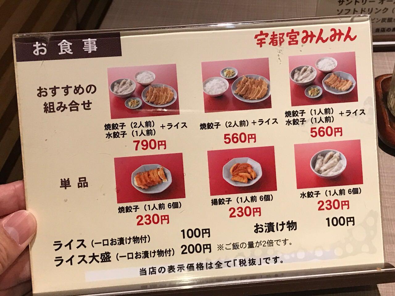 Utsunomiya minmin 3847