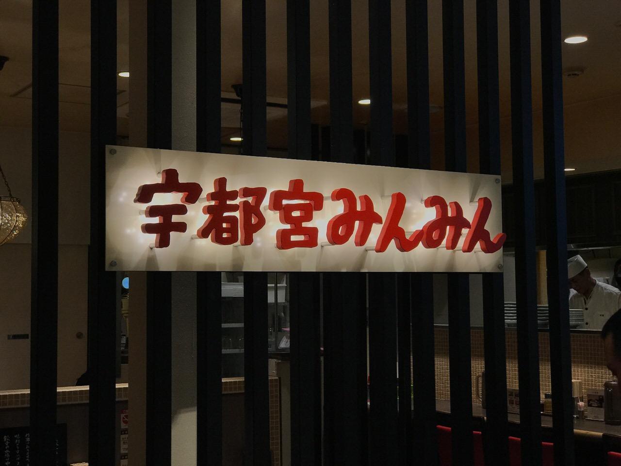 「宇都宮みんみん」焼餃子・水餃子・揚餃子を制覇!1人前230円は安い
