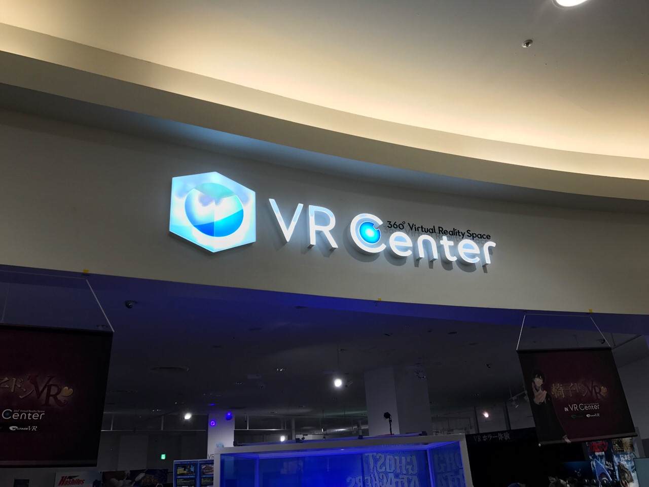 「VRセンター」越谷レイクタウンでVR体験してきた