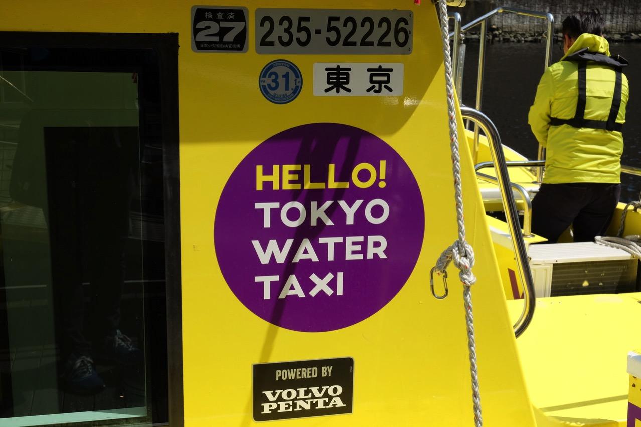 「東京ウォータータクシー」東京湾を巡る水上タクシーは実にIngress向き