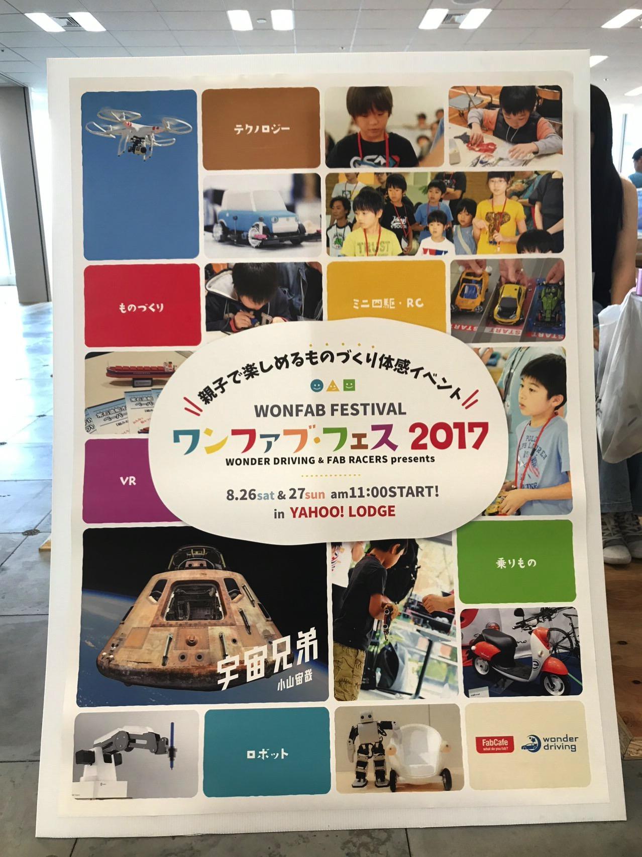 【PR】親子で楽しめるものづくり体験イベント「ワンファブフェス2017」でどんなことが行われていたかレポートするよ!