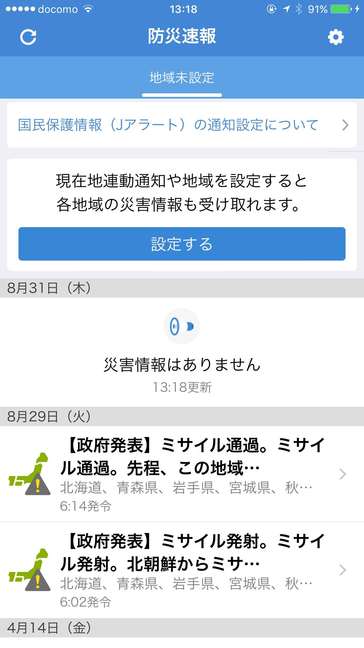 Yahoo bousai 6763