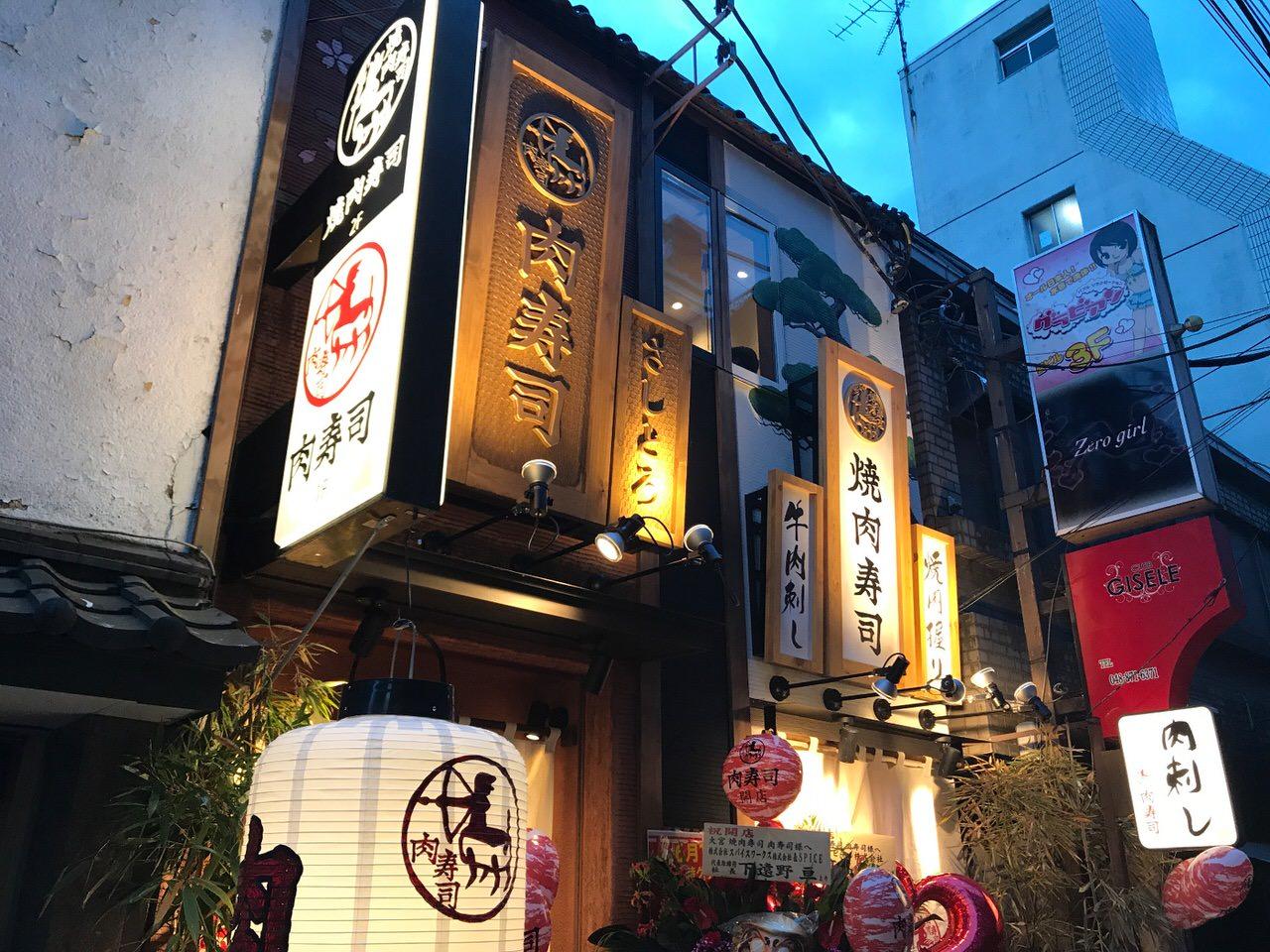 Yakiniku zushi oomiya 3064