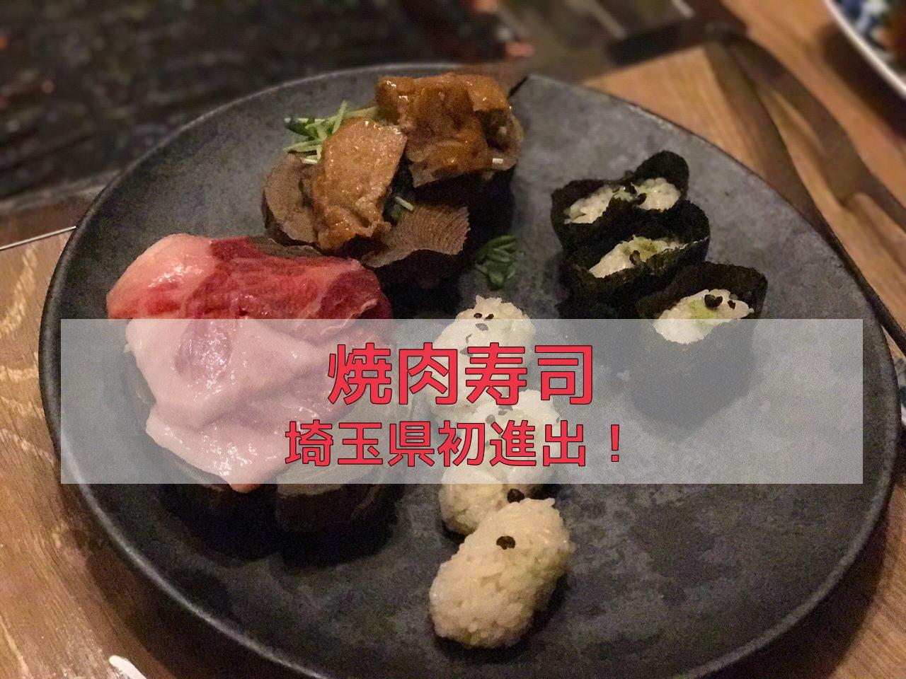 「大宮 焼肉寿司」肉寿司が焼肉をやったらどうなる?答え=炙った肉でシャリを巻く!