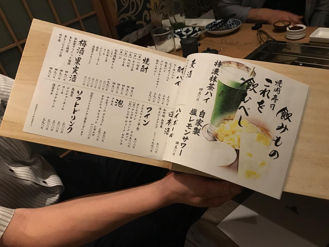 Yakiniku zushi oomiya 3127