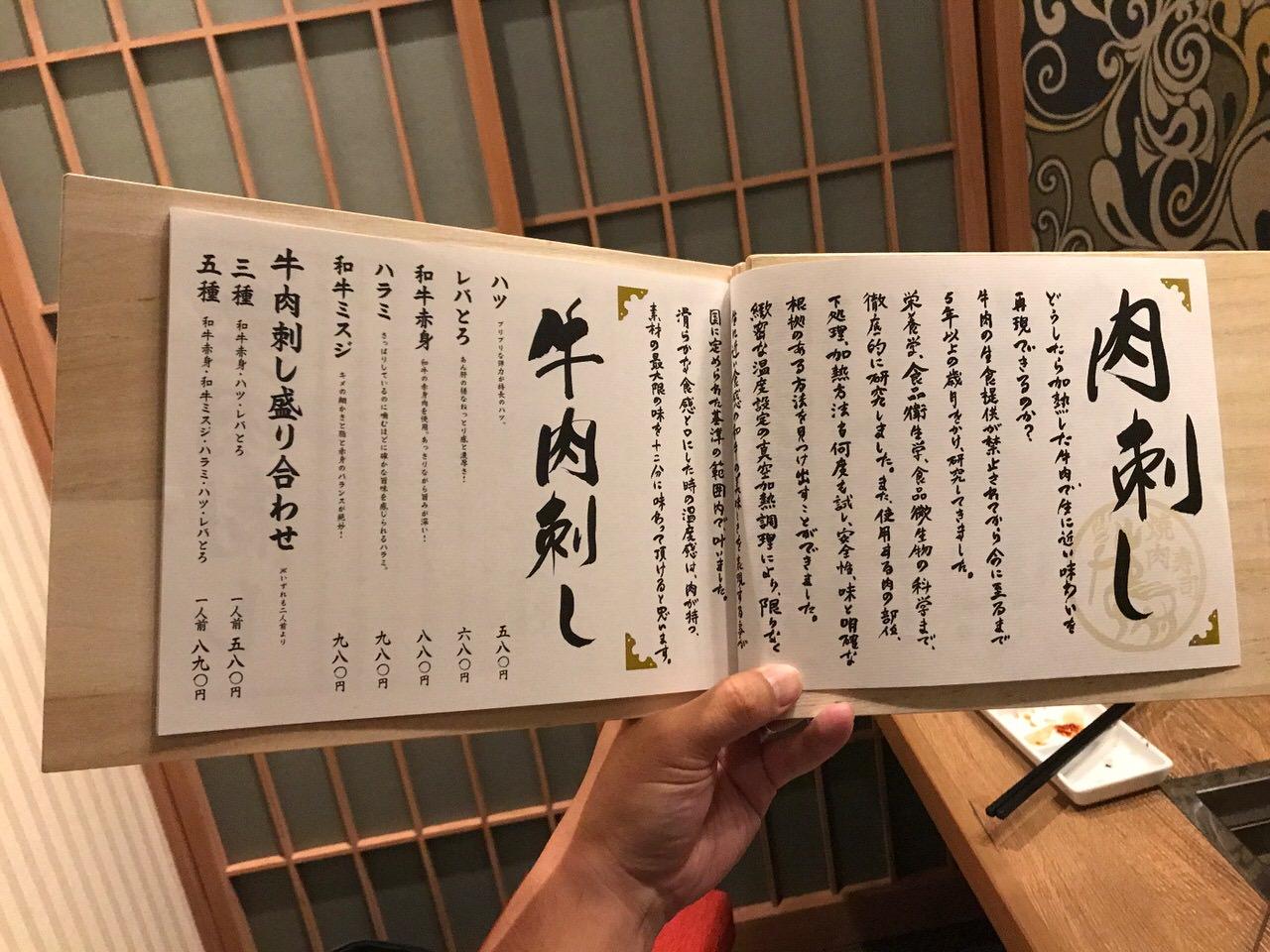 Yakiniku zushi oomiya 3130