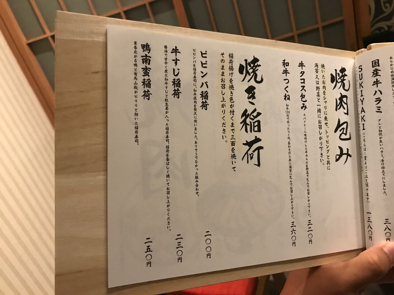 Yakiniku zushi oomiya 3134