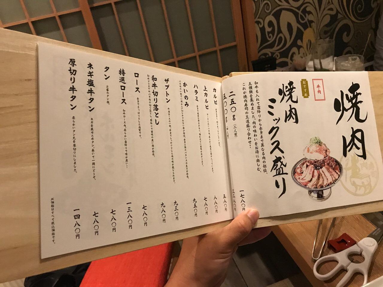 Yakiniku zushi oomiya 3135