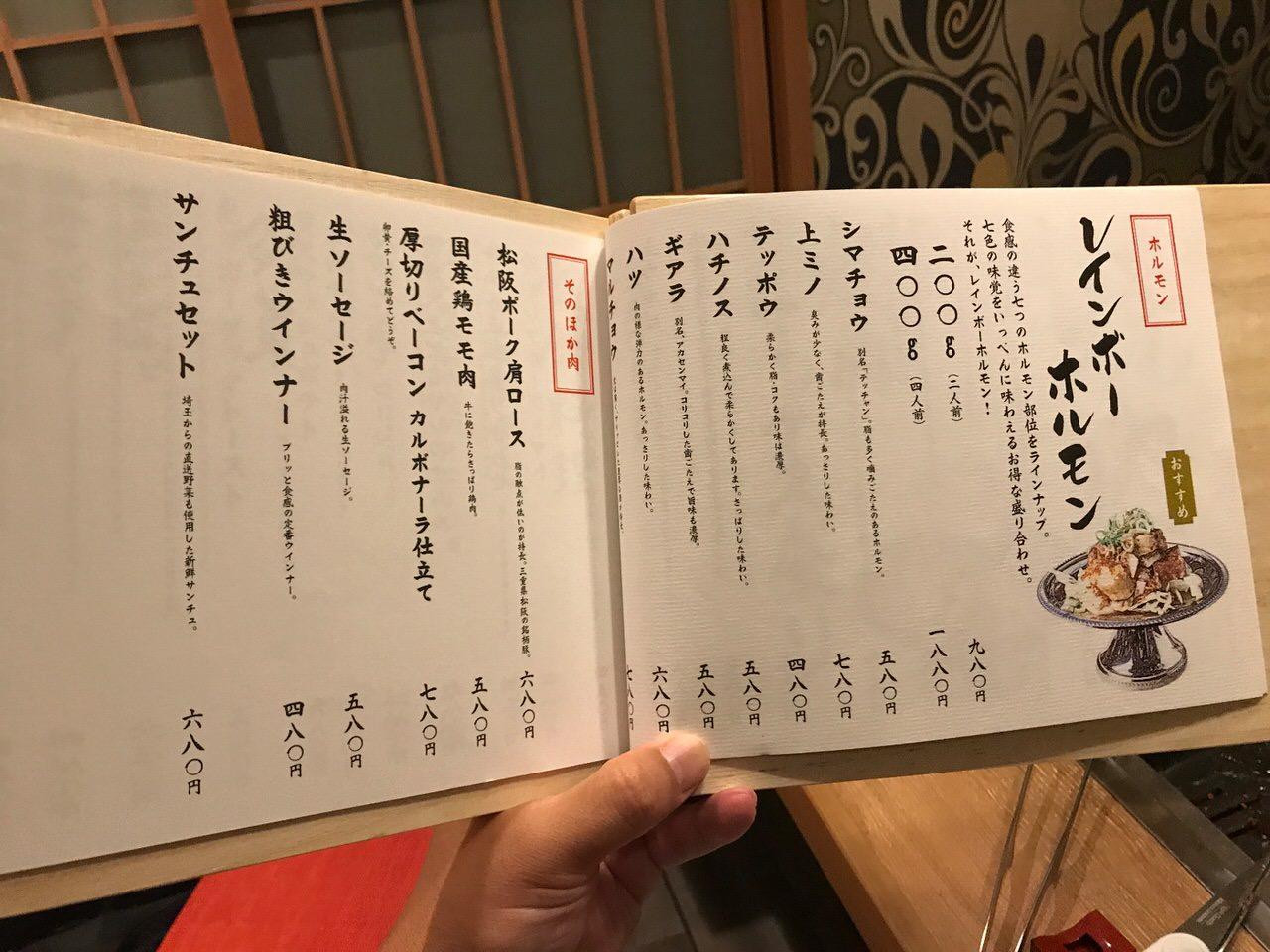 Yakiniku zushi oomiya 3136