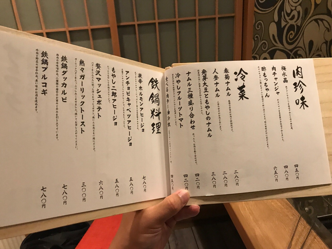 Yakiniku zushi oomiya 3137