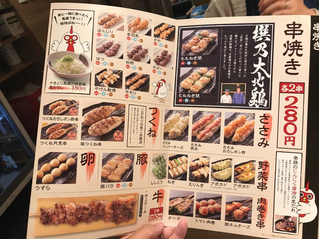 Yakitori center 3852