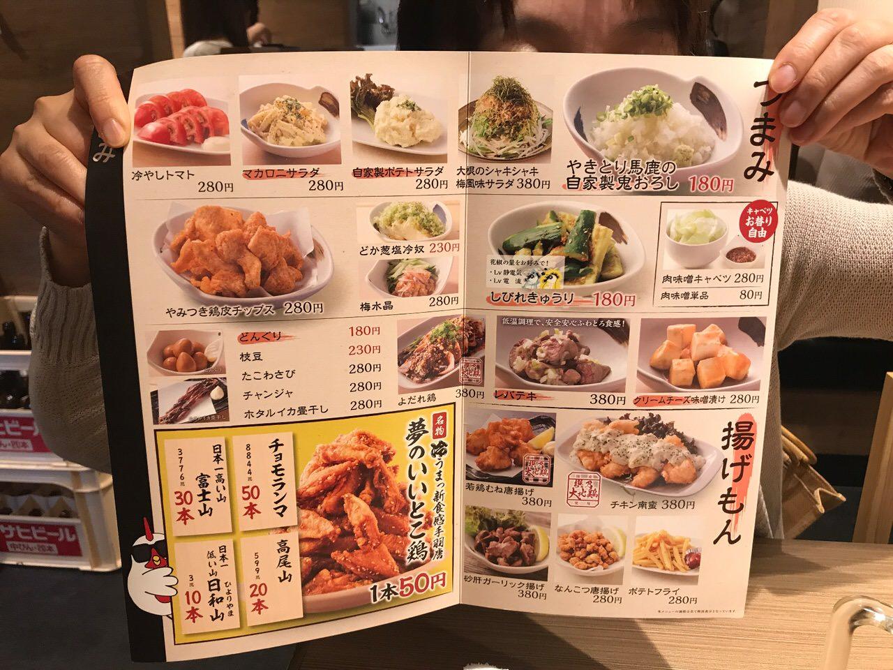 Yakitori center 3853