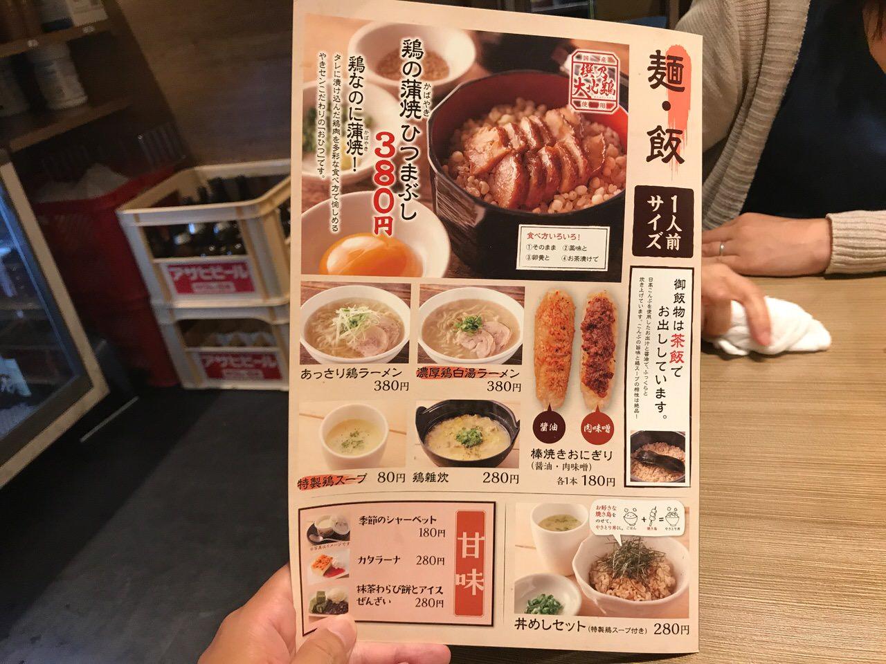 Yakitori center 3856