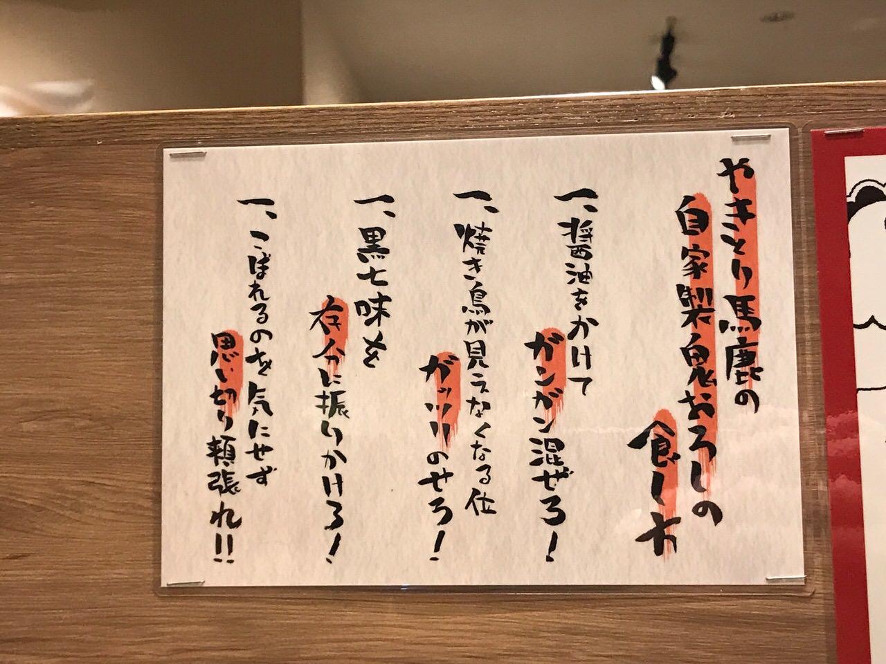 Yakitori center 3870