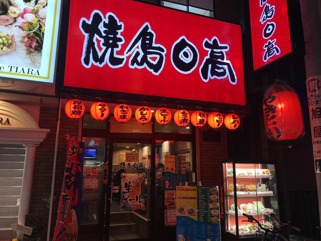 Yakitori hidaka 0205185637