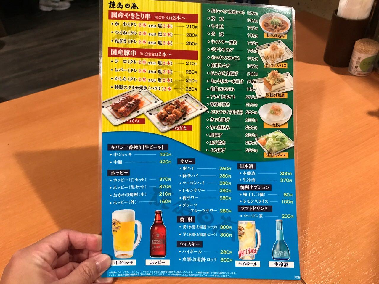 Yakitori hidaka 0205185836