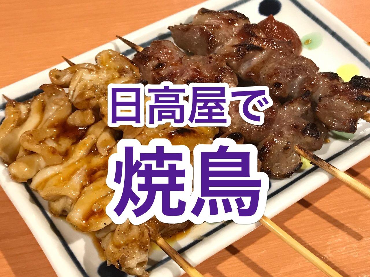 「焼鳥日高」味も価格も悪くない。チューハイ260円、むしろ2本210円のシロが旨い!