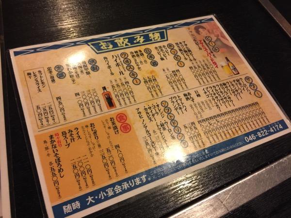 Yokosuka chukou 485