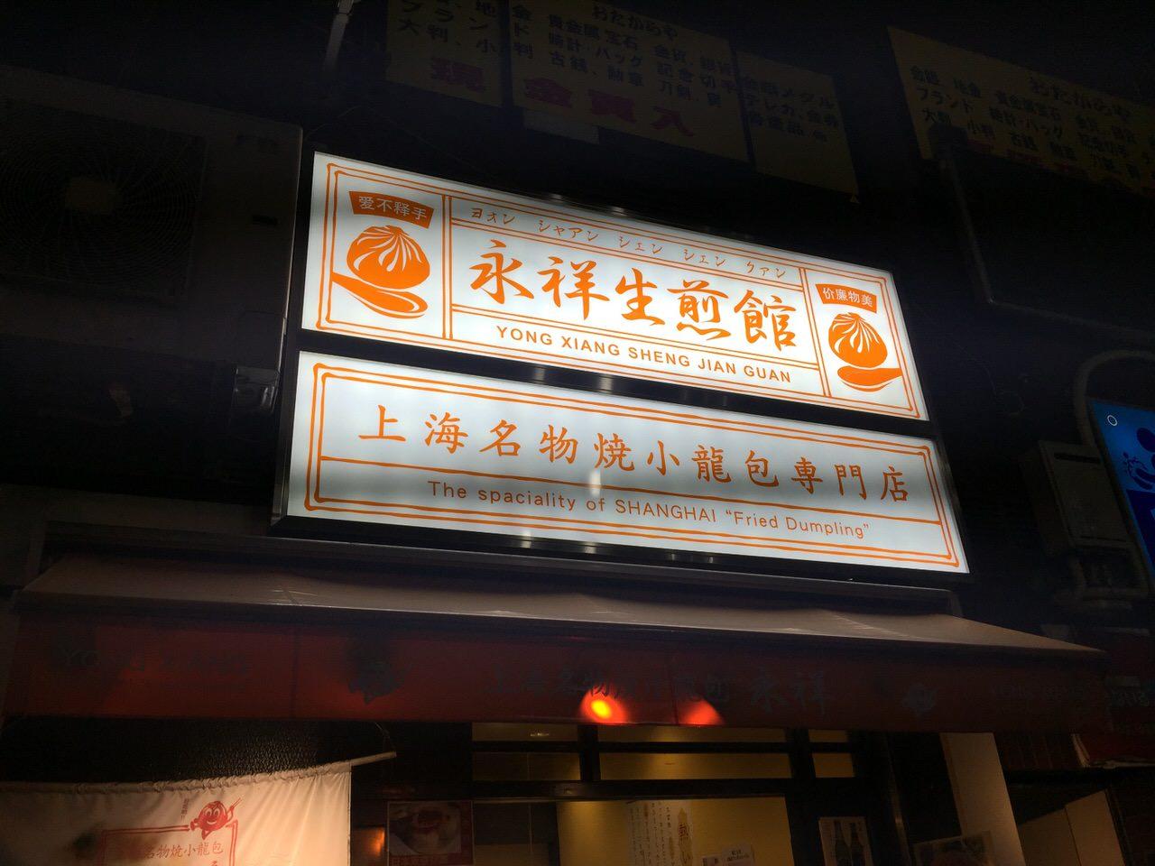 「永祥生煎館 池袋店」焼き小龍包専門店