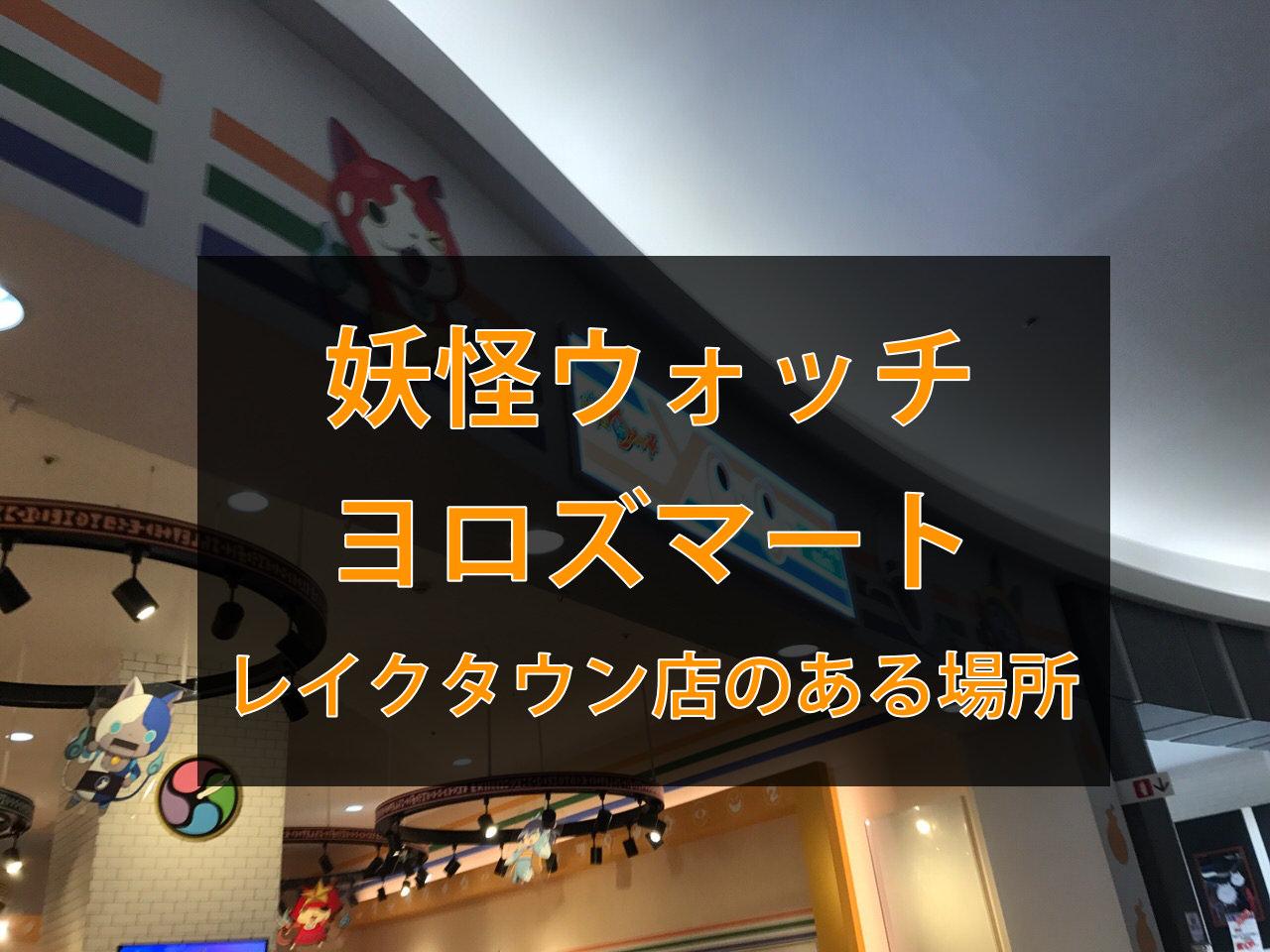 【妖怪ウォッチ】「ヨロズマート」レイクタウン店のある場所