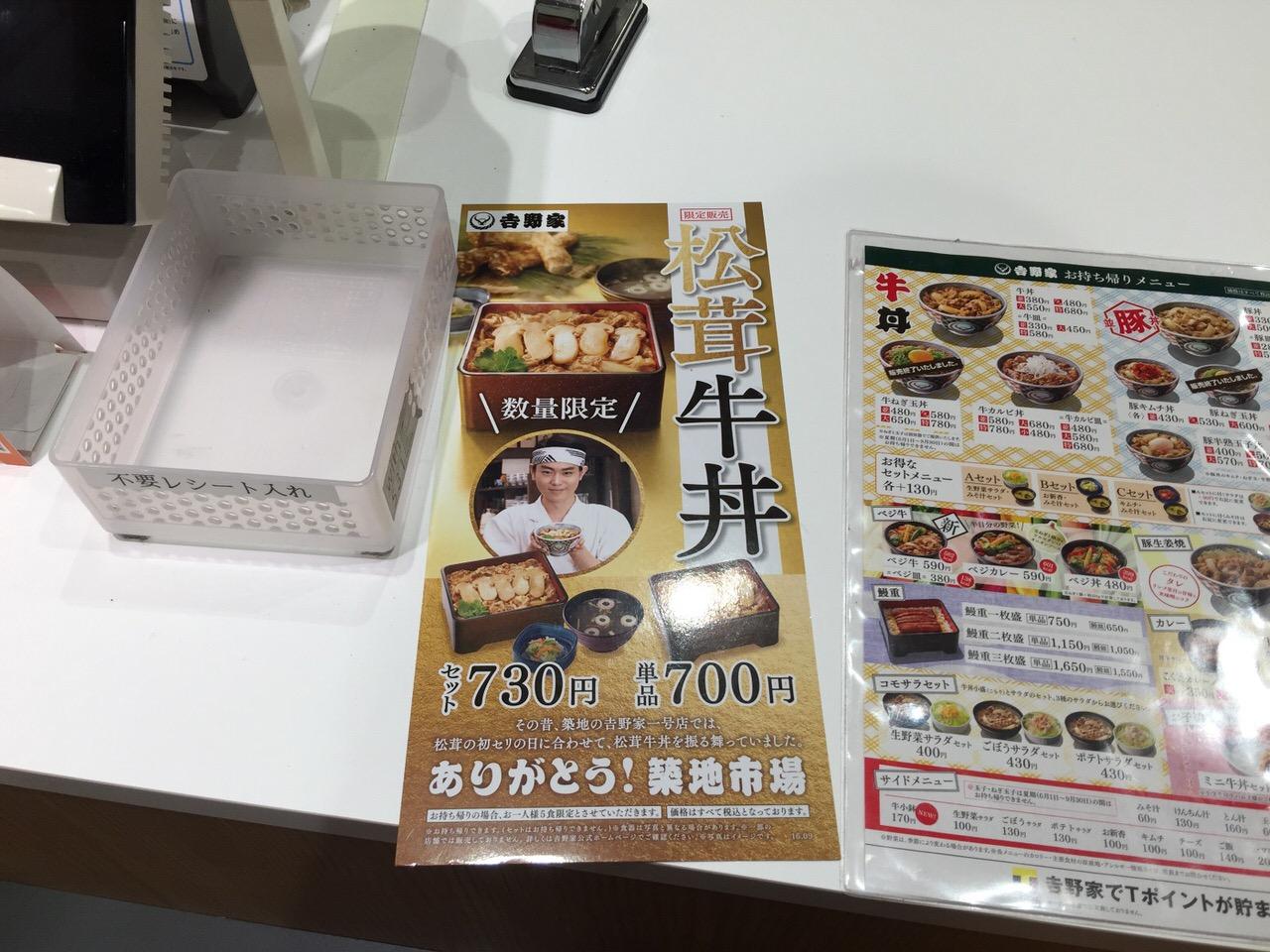 Yoshinoya 8609
